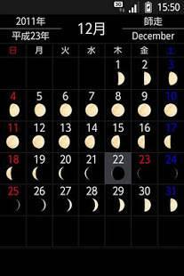 Androidアプリ「日本のカレンダー」のスクリーンショット 3枚目