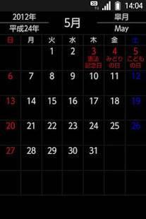 Androidアプリ「日本のカレンダー」のスクリーンショット 1枚目