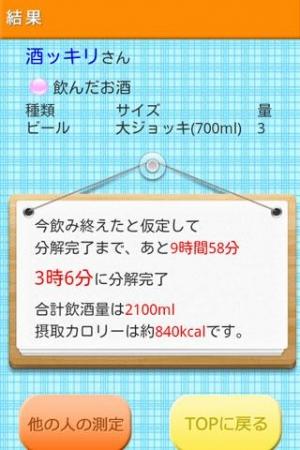 Androidアプリ「酒ッキリ時計」のスクリーンショット 3枚目
