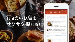 Androidアプリ「ぐるなび グルメアプリ~お店探しや飲食店検索に~」のスクリーンショット 4枚目