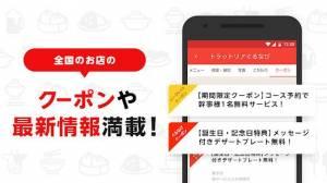 Androidアプリ「ぐるなび グルメアプリ~お店探しや飲食店検索に~」のスクリーンショット 5枚目