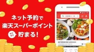 Androidアプリ「ぐるなび グルメアプリ~お店探しや飲食店検索に~」のスクリーンショット 1枚目