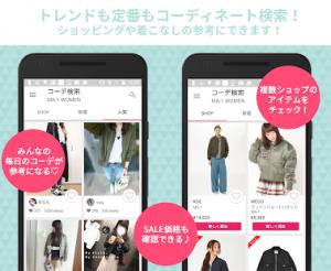 Androidアプリ「コーデスナップ -ファッション•コーディネート検索アプリ」のスクリーンショット 2枚目
