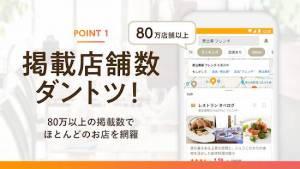 Androidアプリ「食べログ お店探し・予約アプリ - ランキングとグルメな人の口コミから飲食店検索」のスクリーンショット 2枚目
