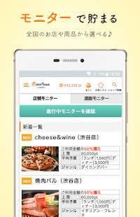 Androidアプリ「ポイントタウンでおこづかいを貯めよう」のスクリーンショット 4枚目