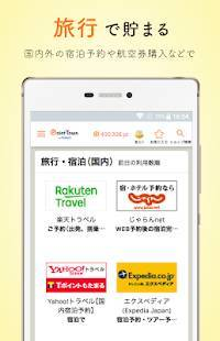 Androidアプリ「ポイントタウンでおこづかいを貯めよう」のスクリーンショット 3枚目