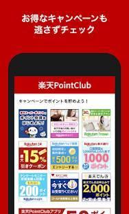 Androidアプリ「楽天ポイントクラブ – 楽天ポイント管理アプリ」のスクリーンショット 4枚目