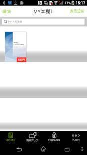 Androidアプリ「ActiBook」のスクリーンショット 1枚目