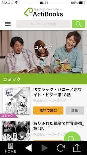 Androidアプリ「ActiBook」のスクリーンショット 3枚目