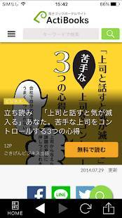 Androidアプリ「ActiBook」のスクリーンショット 4枚目