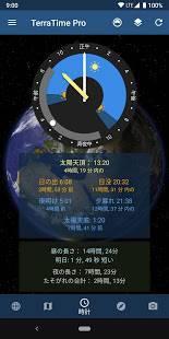 Androidアプリ「TerraTime Pro」のスクリーンショット 3枚目
