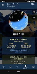 Androidアプリ「TerraTime Pro 世界時計」のスクリーンショット 4枚目