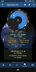 Androidアプリ「TerraTime Pro」のスクリーンショット 4枚目