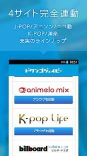 Androidアプリ「dwango.jp:着うた®・着うたフル®・着信音・壁紙」のスクリーンショット 2枚目