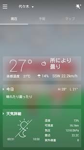 Androidアプリ「GO天気予報&ウィジェット」のスクリーンショット 3枚目
