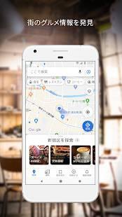 Androidアプリ「マップ - ナビ、乗換案内」のスクリーンショット 3枚目