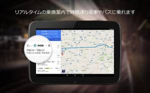 Androidアプリ「Google マップ - ナビ、乗換案内」のスクリーンショット 2枚目