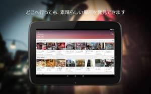 Androidアプリ「Google マップ - ナビ、乗換案内」のスクリーンショット 5枚目