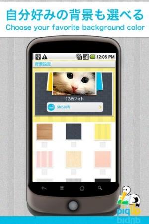 Androidアプリ「写真かんたん整理 piqUp -アルバム・プリント・画像共有」のスクリーンショット 5枚目