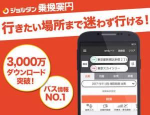 Androidアプリ「乗換案内Plus 定期代や青春18きっぷ検索 運行情報通知 乗車位置情報」のスクリーンショット 1枚目