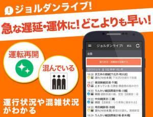 Androidアプリ「乗換案内Plus 定期代や青春18きっぷ検索 運行情報通知 乗車位置情報」のスクリーンショット 2枚目