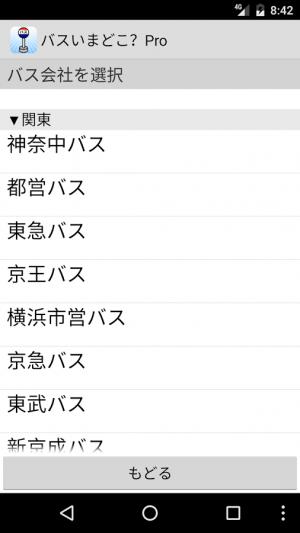 Androidアプリ「バスいまどこ?Pro」のスクリーンショット 5枚目