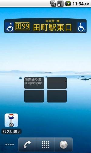 Androidアプリ「バスいまどこ?Pro」のスクリーンショット 2枚目