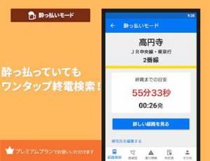 Androidアプリ「駅すぱあと 無料の乗換案内 - 時刻表・運行情報・バス経路検索」のスクリーンショット 3枚目
