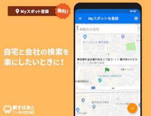 Androidアプリ「駅すぱあと 無料の乗換案内 - 時刻表・運行情報・バス経路検索」のスクリーンショット 4枚目