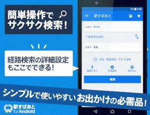 Androidアプリ「駅すぱあと 無料の乗換案内 - 時刻表・運行情報・バス経路検索」のスクリーンショット 2枚目