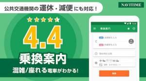 Androidアプリ「乗換ナビタイム - 無料の電車・バス時刻表、路線図、乗換案内」のスクリーンショット 1枚目