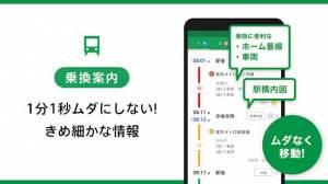 Androidアプリ「乗換ナビタイム - 無料で電車やバスの時刻表・全国の運行情報や路線図・新幹線予約機能が使える乗換案内」のスクリーンショット 2枚目