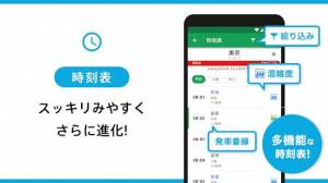 Androidアプリ「乗換ナビタイム - 無料で電車やバスの時刻表・全国の運行情報や路線図・新幹線予約機能が使える乗換案内」のスクリーンショット 4枚目