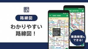 Androidアプリ「乗換ナビタイム - 無料の電車・バス時刻表、路線図、乗換案内」のスクリーンショット 3枚目