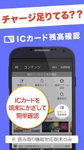 Androidアプリ「乗換案内 無料の電車やバス乗り換え案内 時刻表 運行情報」のスクリーンショット 4枚目