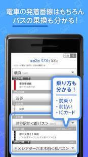 Androidアプリ「駅探★乗換案内 基本無料のバスを含む乗り換え検索・時刻表・運行情報」のスクリーンショット 2枚目
