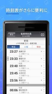 Androidアプリ「駅探★乗換案内 基本無料のバスを含む乗り換え検索・時刻表・運行情報」のスクリーンショット 4枚目