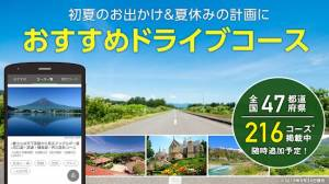 Androidアプリ「ドライブサポーター - ルート検索,高速道路料金,カーナビ,渋滞情報,駐車場,パーキング,ドライブ」のスクリーンショット 1枚目