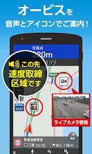 Androidアプリ「ドライブサポーター - ルート検索,高速道路料金,カーナビ,渋滞情報,駐車場,パーキング,ドライブ」のスクリーンショット 5枚目