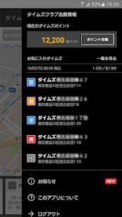 Androidアプリ「タイムズ駐車場検索」のスクリーンショット 5枚目