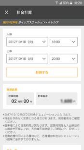 Androidアプリ「タイムズ駐車場検索」のスクリーンショット 4枚目