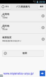 Androidアプリ「全国バス乗り換え案内・路線図」のスクリーンショット 4枚目