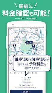 Androidアプリ「JapanTaxi(旧:全国タクシー):タクシーが呼べるアプリ。」のスクリーンショット 5枚目
