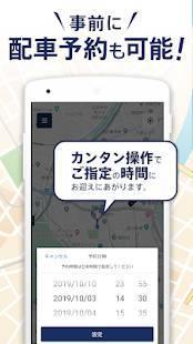 Androidアプリ「JapanTaxi(旧:全国タクシー):タクシーが呼べるアプリ。」のスクリーンショット 4枚目