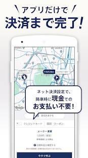Androidアプリ「JapanTaxi(旧:全国タクシー):タクシーが呼べるアプリ。」のスクリーンショット 2枚目