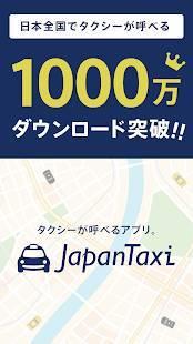 Androidアプリ「JapanTaxi(旧:全国タクシー):タクシーが呼べるアプリ。」のスクリーンショット 1枚目