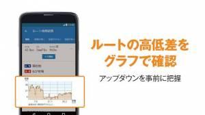 Androidアプリ「自転車NAVITIME(ナビタイム)-ナビ・ルート検索・ログ」のスクリーンショット 3枚目