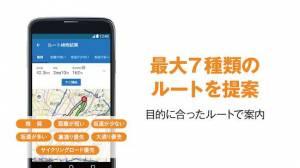 Androidアプリ「自転車NAVITIME(ナビタイム)-ナビ・ルート検索・ログ」のスクリーンショット 5枚目