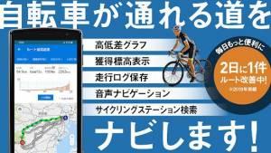 Androidアプリ「自転車NAVITIME(ナビタイム)-自転車での移動やサイクリングに最適」のスクリーンショット 1枚目