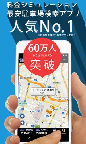 Androidアプリ「PPPark! -駐車場料金 最安検索-」のスクリーンショット 1枚目